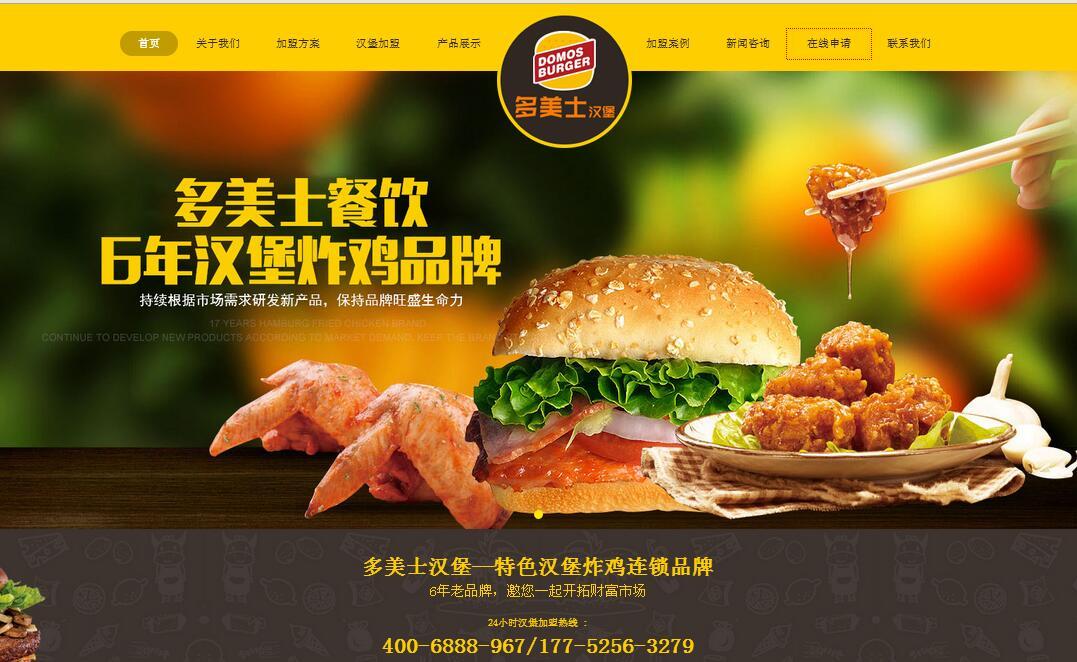 郑州多美士餐饮管理有限公司