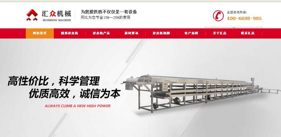 河南汇众食品机械设备有限公司