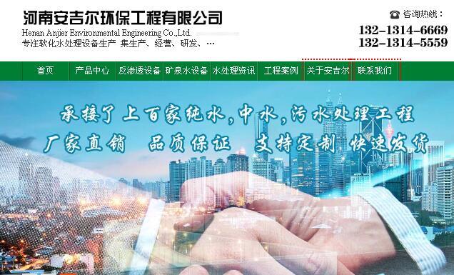 河南安吉尔环保工程有限公司